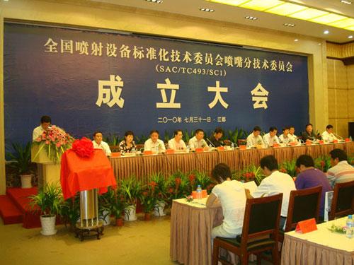 全国喷射设备标准化技术委员会喷嘴分技术委员会成立